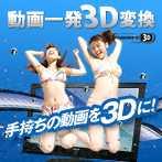 動画一発3D変換 MakeMe3D