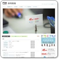 求人 渋谷区 サーバ・アプリケーションの設計・開発・運用・保守