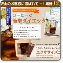 日本第一製薬のエクササイズコーヒー定期特別価格