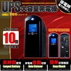 【10倍のUPS】無停電電源装置
