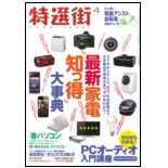 雑誌のオンライン書店 Fujisan.co.jp