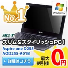 激安パソコン販売サイトNETdeパソコン
