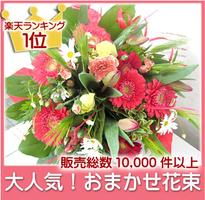 選べる形&カラー♪大人気おまかせ花束