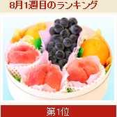 ラッピング高級フルーツ専門店 正明堂