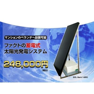 蓄電式太陽光発電システム